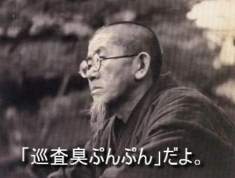 巡査臭ぷんぷん.jpg